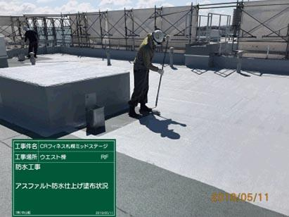 屋上アスファルト防水 トップコート塗布状況