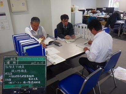 竣工時 監督員下検査(建築工事) 北海道建築局建築整備課